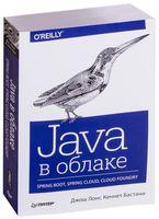 Java в облаке. Spring Boot, Spring Cloud, Cloud Foundry