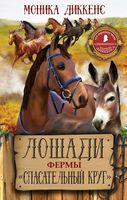 """Лошади фермы """"Спасательный круг"""""""