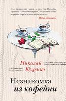 Незнакомка из кофейни