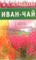 Иван-чай. Мифы и реальность