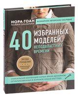 Нора Гоан. 40 избранных моделей, неподвластных времени