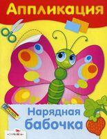 Нарядная бабочка. Аппликация