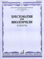 Хрестоматия для виолончели. Концерты. 6-7 классы