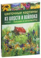 Цветочные картины из шерсти и войлока. Пейзажи и натюрморты