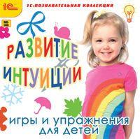 1С:Познавательная коллекция. Развитие интуиции у детей. Игры и упражнения