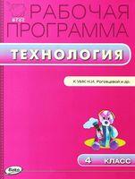 Технология. 4 класс. Рабочая программа к УМК Н. И. Роговцевой