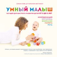 Умный малыш. 100 идей для быстрого развития детей от 0 до 2 лет