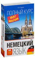 Немецкий язык. Полный курс. Шаг за шагом (+ CD)