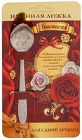 """Ложка чайная металлическая на открытке """"Анастасия"""" (137 мм)"""