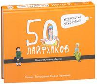 50 лайфхаков. Пихологические квесты