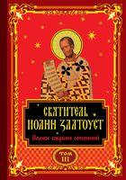 Полное собрание сочинений святителя Иоанна Златоуста в двенадцати томах. Том III