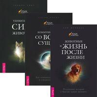 Животные и жизнь после жизни. Коммуникация со всем сущим. Удивительная сила животных (комплект из 3-х книг)