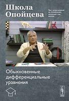 Школа Опойцева. Обыкновенные дифференциальные уравнения