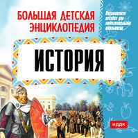 Большая детская энциклопедия. История