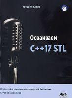 Осваиваем C++17 STL
