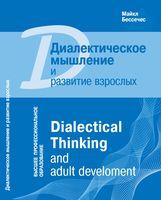Диалектическое мышление и развитие взрослых