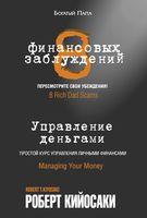 8 финансовых заблуждений. Управление деньгами. Электронная версия