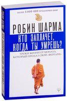 Кто заплачет, когда ты умрешь? Уроки жизни от монаха, который продал свой «феррари»