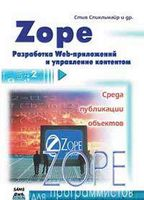 Zope. Разработка Web-приложений и управление контентом