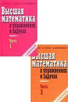 Высшая математика в упражнениях и задачах (в двух частях)
