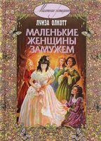 Маленькие женщины замужем