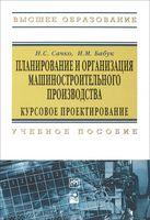 Планирование и организация машиностроительного производства