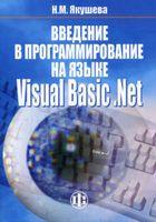 Введение в программирование на языке Visual Basic.NET