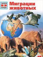 Миграции животных