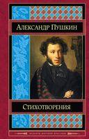 А.С.Пушкин. Стихотворения