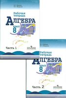 Алгебра. 8 класс. Рабочая тетрадь к учебнику Ю. Н. Макарычева (в 2-х частях)