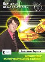 Мастер приглашений в бизнес. Видео-семинар (DVD)