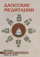 Даосские медитации. Способы совершенствования тела и духа