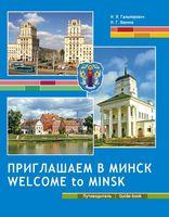 Приглашаем в Минск. Путеводитель