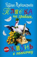 Пляска на граблях, или Жизнь в полосочку (Комплект из 4-х книг)