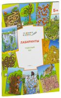 Лабиринты. Чудесный лес