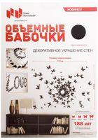 """Набор наклеек на стену """"Бабочка"""" (188 шт.; черный)"""