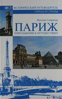 Париж. Приглашение к путешествию