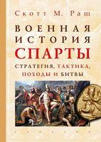 Военная история Спарты. Стратегия, тактика, походы и битвы