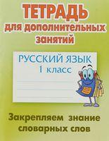 Русский язык. 1 класс. Закрепляем знание словарных слов
