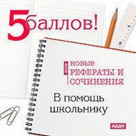 5 баллов! Новые рефераты и сочинения 2009: В помощь школьнику