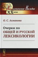 Очерки по общей и русской лексикологии (м)