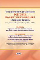 """Закон Республики Беларусь """"О государственном регулировании торговли и общественного питания"""""""