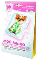 """Набор для изготовления мыла """"Собака в зеленом"""""""