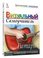 Гитара. Визуальный самоучитель
