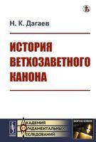 История ветхозаветного канона (м)