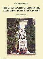 Теоретическая грамматика немецкого языка