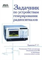 Задачник по устройствам генерирования радиосигналов