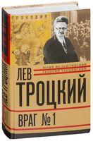 Лев Троцкий. Книга 4. Враг №1. 1929-1940