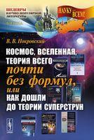 Космос, Вселенная, теория всего почти без формул, или Как дошли до теории суперструн