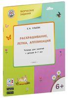 Творческие задания. Раскрашивание, лепка, аппликация. Тетрадь для занятий с детьми 6-7 лет